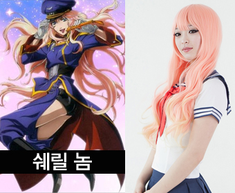 "MACROSS FRONTIER ""SHERYL NOME"""