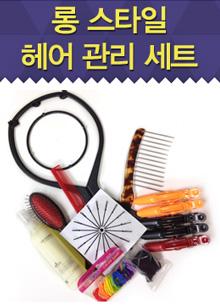 "<span style=""color:#f36;""></span> <b>Long style hair care set</b> <br> <strike>KRW 24,800</strike> → 21,400"