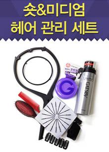 """<span style=""""color:#f36;""""></span> <b>Short & Medium Hair Care Set</b> <br> <strike>27,300 won</strike> → 23,500 won"""