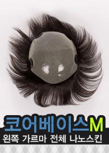 "Same day wear partial wig / human hair <br> <b>Core base M</b> <br> Left Garma All Nano Skins <span class=""detail_list""><br> 100% human hair <br> Handmade Whole Finisher</span> <br> <strike>470,000 won</strike> → 423,000 won"
