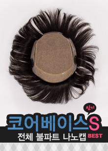 "Same day wear partial wig / human hair <br> <b>Core base S</b> <br> Full Bulpart Nanocap <span class=""detail_list""><br> 100% human hair <br> Handmade Whole Finisher</span> <br> KRW 430,000"