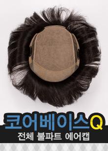 """[Day wear wig] <br> 100% human hair <br> <b>Core base Q</b> <br> Full Bulpart Air Cap <span class=""""detail_list""""><br> 100% human hair <br> Handmade Whole Finisher</span> <br> 445,000won"""