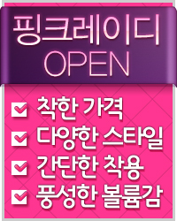 Pink Lady Series Open